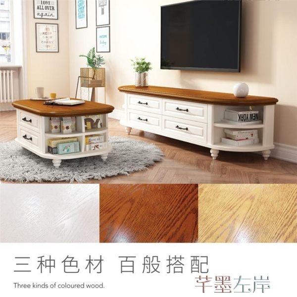 電視櫃 現代簡約北歐電視櫃茶幾組合套裝實木客廳臥室美式小戶型創意地櫃 芊墨LX