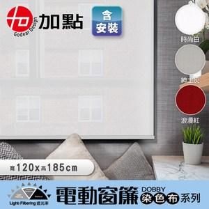 加點 120*185cm 含安裝 DOBBY泫染交錯織布系列遮光窗簾 紳士灰