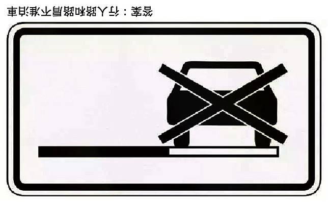 這是一個德國路牌,猜猜它在表達甚麼意思?(互聯網)