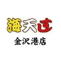 海天すし 金沢港店