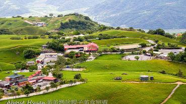 花蓮六十石山金針花海與超推薦的小瑞士觀景台。台灣旅遊推薦。花蓮景點推薦