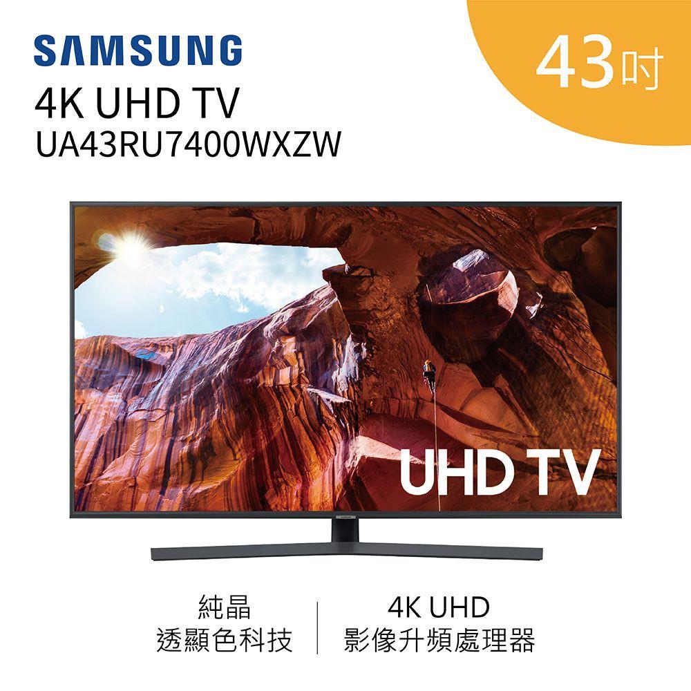 【送DC風扇】SAMSUNG 三星 UA43RU7400WXZW 液晶電視 43吋 4K 43RU7400WXZW 可議