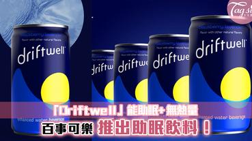 百事可樂推出助眠飲料「Driftwell」!不但能助眠更無熱量~睡不好就靠它了!
