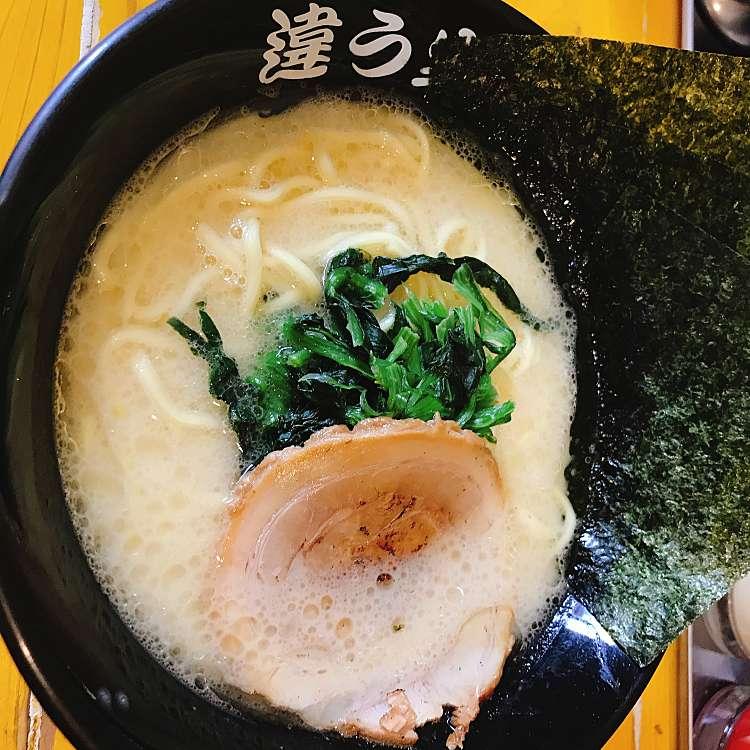 新宿区周辺で多くのユーザーに人気が高い豚骨ラーメン違う家の家系塩ラーメンの写真