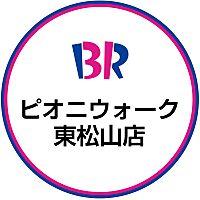 サーティワン ピオニウォーク東松山店