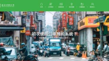 「臺北市預約公車」網站及APP 提供「公車預約」及「自劃路線」功能