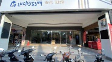 【台中大里健身房推薦-來去健身 LuckyGym大里店】環境明亮乾淨,教練親切友善
