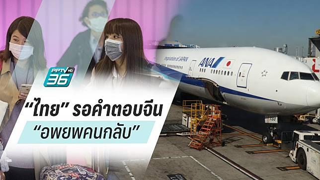 """เช็ก """"ประเทศอพยพคนออกจากจีน"""" ส่วนไทยยังรอทางการอนุญาต"""