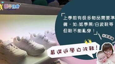 【專欄作家:米高媽媽】開學前奏[嚴選白波鞋]大比拼!!