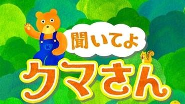 【減壓app】「聽我說嘛小熊先生!」