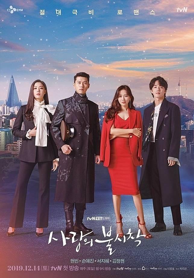 (左起)徐智慧、玄彬、孫藝珍與金正賢合演的新劇公開海報造勢。