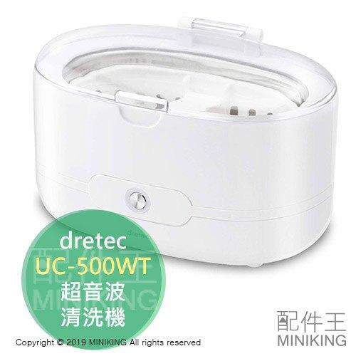 日本代購 空運 dretec UC-500WT 超音波 清洗機 洗淨器 眼鏡 假牙 手錶 手飾 刮鬍刀 化妝刷 白色。數位相機、攝影機與周邊配件人氣店家配件王的►生活家電、其他有最棒的商品。快到日本N