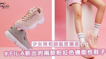 不喜歡太笨重老土的Dad Sneakers?FILA新出的兩款粉紅色機能性鞋子,少女味和帥氣度爆表~