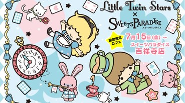 Little Twin Star 吉祥寺限定Cafe