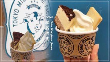 東京牛奶起司工房「小樽洋菓子舖LeTAO聯名聖代」!期間限定推出,再晚一點就來不及了~