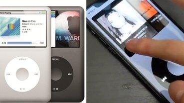 資深果粉必備!天才大學生開發「iPod classic 播放器 app」,學生回憶全湧上心!