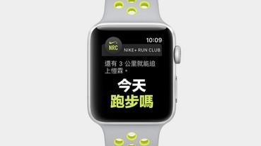 最新完美的跑步夥伴 APPLE WATCH NIKE+