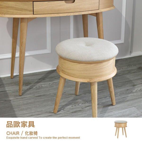 化妝椅 化妝凳 梳妝台椅 單椅 凳 橡木 軌道系列 ORBIT 英國BENTLEY DESIGN【IW9110-11-1】品歐家具。人氣店家品歐家具的英國BENTLEY DESIGN、ORBIT 軌道