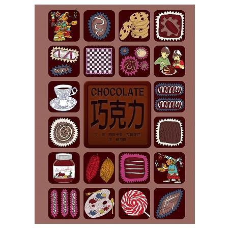 格林文化 CHOCOLATE巧克力