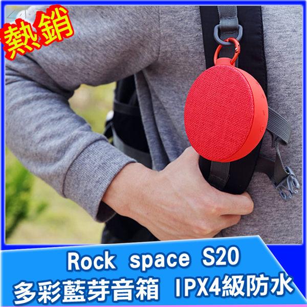 Rock space S20 多彩 藍芽 音箱 鋁合金 登山扣 IPX4 防水 喇叭 音樂 撥放器