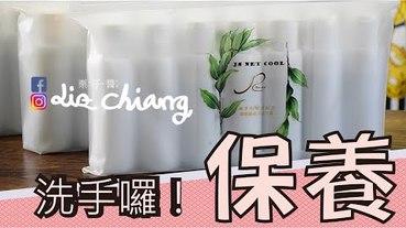 【生活小物】攜帶型洗手乳,小小的擠壓瓶,把手洗乾淨:),JS淨爽 Net Cool!