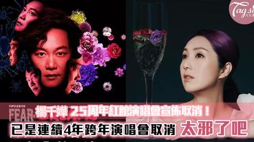 楊千嬅25周年紅館演唱會宣佈取消!已是連續4年跨年演唱會宣布取消~太邪了吧!