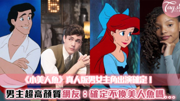 超高顏質~《小美人魚》真人版「艾瑞克王子」出演人選確定!網:確定不把美人魚換掉嗎?