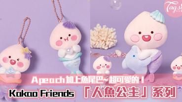 Kakao Friends 推出新「人魚公主」系列,當Apeach加上魚尾巴~超可愛的!