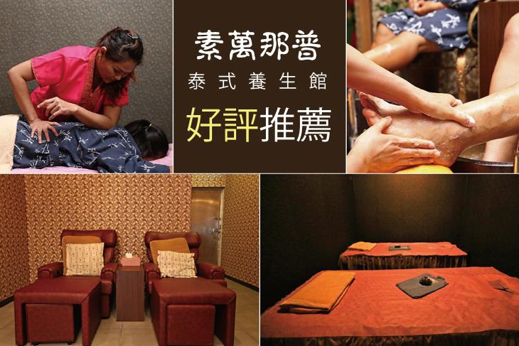 【台北】素萬那普泰式養生館 #GOMAJI吃喝玩樂券#電子票券#按摩