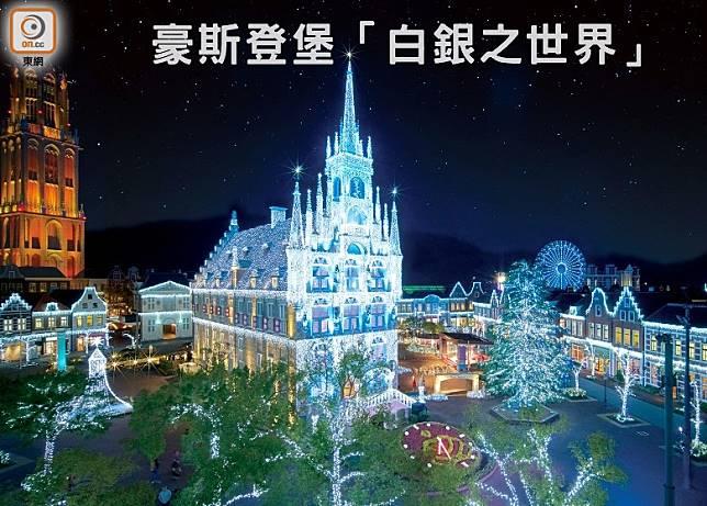 今年豪斯登堡燈飾活動以「白銀世界」為主題,打造出一片白色浪漫世界。(互聯網)