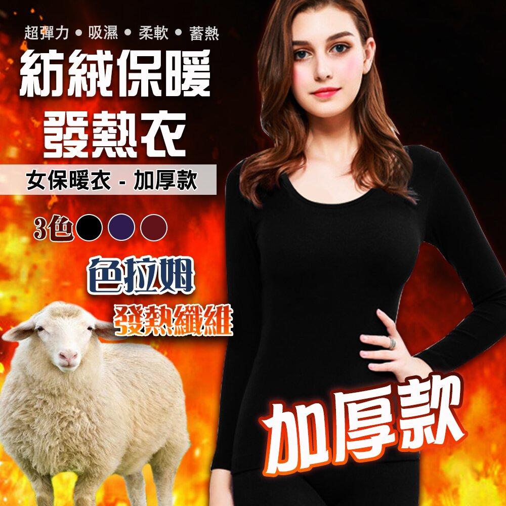 極暖排濕紡絨內刷毛保暖衣 發熱衣 型號269 (女版厚款/三色任選)