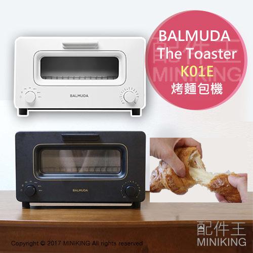 BALMUDA The Toaster K01E 蒸氣水烤箱 白 溫控小烤箱 烤麵包機 吐司