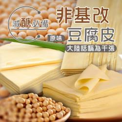 【上野物產】生酮減醣飲食 千張豆腐皮 x5包(120g±10%/40片/包)