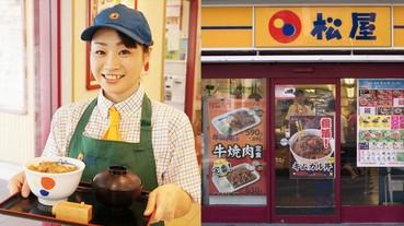 千呼萬喚!松屋即將進軍台灣,牛丼飯的選擇更多樣化了!