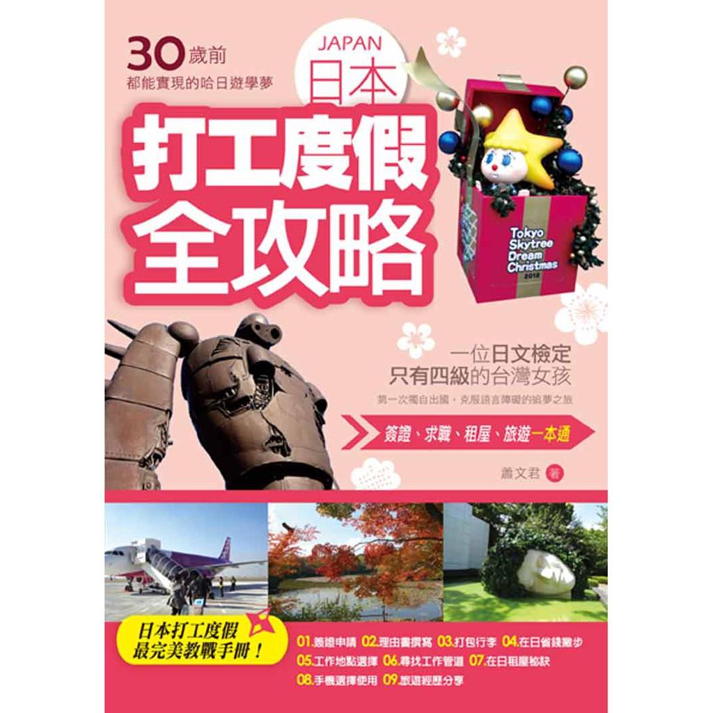 【秀威資訊】30歲前都能實現的哈日遊學夢:日本打工度假全攻略