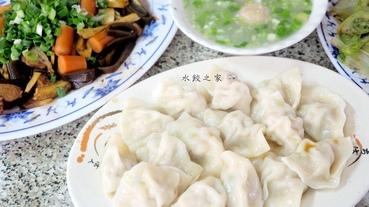 【台南市北區】♥水餃之家♥台南銅板美食.大份量平價小吃,不要輕易點大碗乾麵保證吃不完