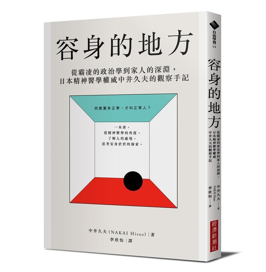 究竟要多正常,才叫正常人?一本書,從精神醫學的角度,了解人的處境,思考安身於世的線索。中井久夫是日本精神醫學權威,執業與教學近半世紀。在行醫之餘,他也是一位作家。 1969年提出風景構成法(Lands