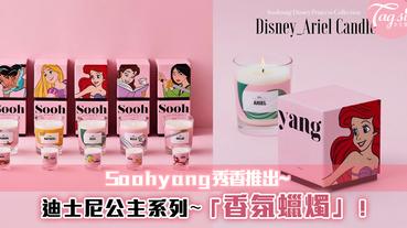 超美包裝~韓國品牌Soohyang秀香推出「迪士尼公主系列」香氛蠟燭!