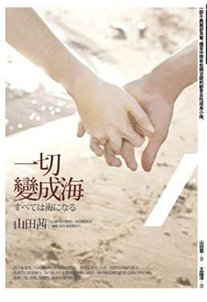 日劇《時效警察》、《時效警察Ⅱ》編劇、知名電視製作人 山田茜,一部不美麗卻真實、...