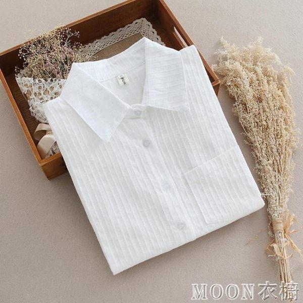 日繫清新長袖襯衫女打底襯衣韓版純棉修身文藝白襯衫女 MOON衣櫥