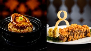 吃一頓有 6 顆米其林星星的飯!君品頤宮、澳門新葡京 8 餐廳 雙三星主廚首度強強聯手討好你的胃