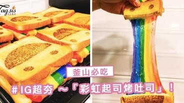 去韓國還在吃ISSAC就OUT了!釜山「彩虹起司烤吐司」~ 拉絲超療癒噠!