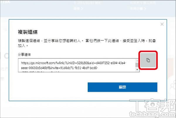 3.以連結邀請為例,產生網址後點選右邊的「複製」圖示,將其傳給想要分享授權的使用者。