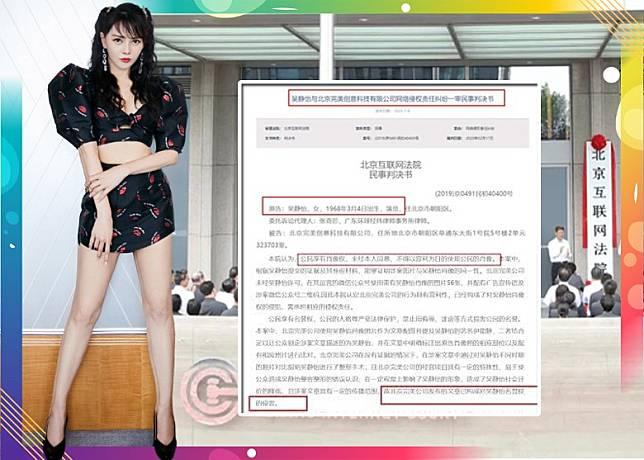 伊能靜將編造「不老靠整容」網民告上法院,終勝訴獲賠22萬元。
