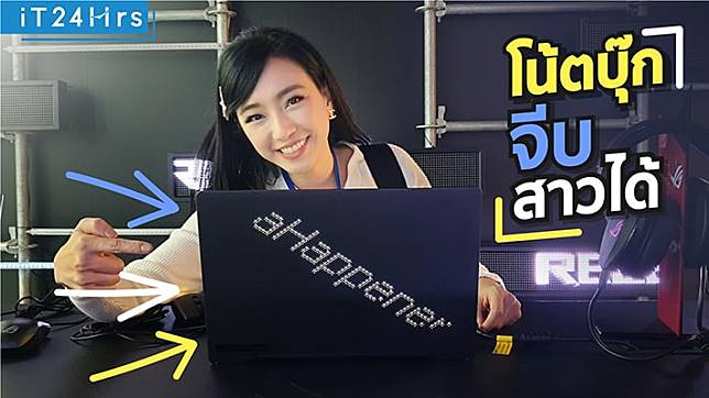 Notebook Gaming โน้ตบุ๊กจีบสาว ASUS notebook