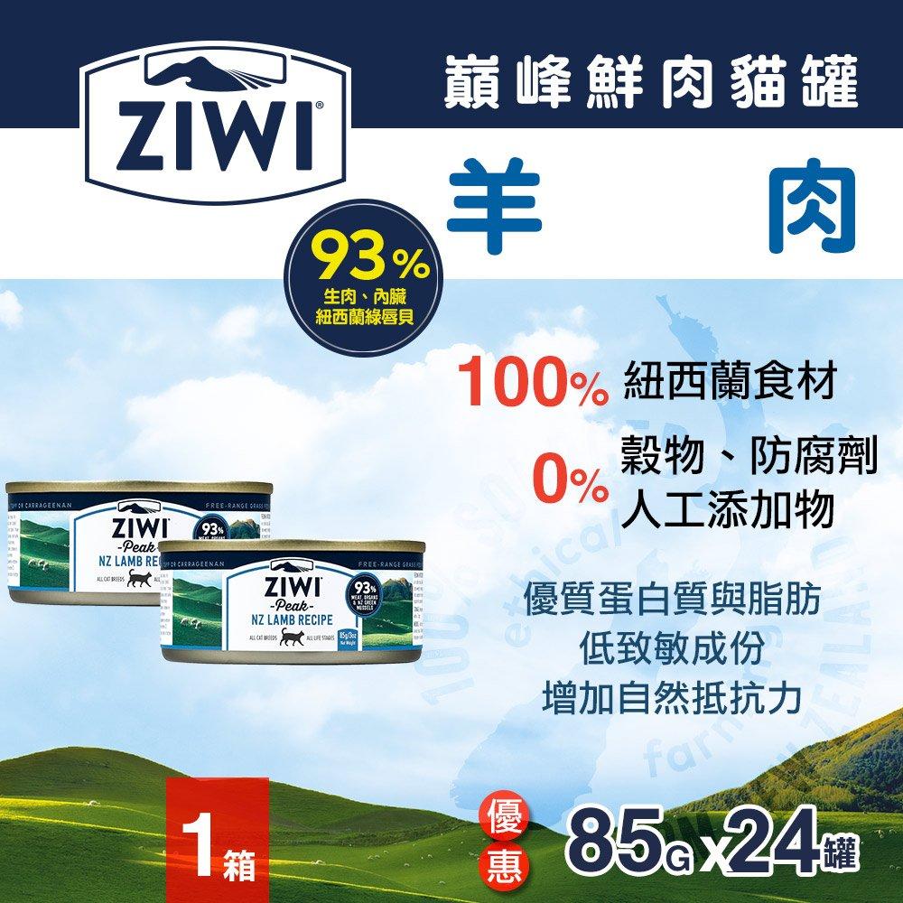 ZiwiPeak巔峰 93%鮮肉貓罐頭-羊肉(85g-24罐)