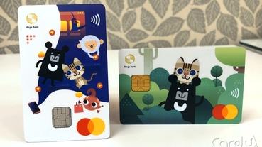 【分享文】超萌臺灣吧明星陪你旅遊~兆豐e秒Happy卡給你15%回饋!