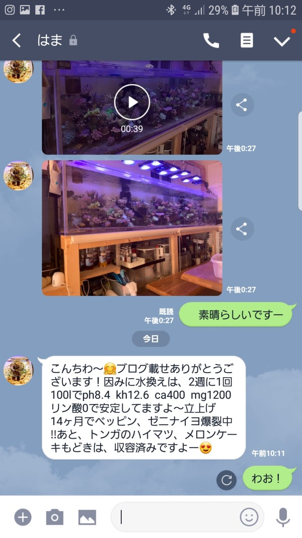 Screenshot_20181030-101243_LINE.jpg