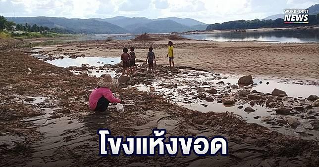 แม่น้ำโขง แห้งขอดในรอบ 10 ปี เขื่อนลาวแจ้ง ระวังระดับน้ำผันผวน