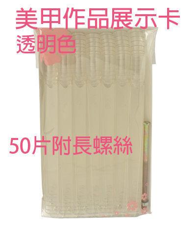 美甲作品展示色卡 透明色50片附長螺絲 使用台灣奇美A級塑料